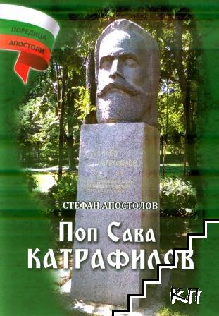 Поп Сава Катрафилов