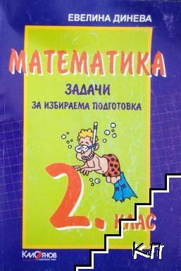 Математика за 2. клас. Задачи за избираема подготовка