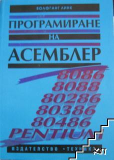 Програмиране на Асемблер