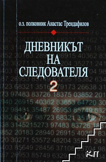 Дневникът на следователя. Книга 2: Радиоразузнаване, кодове и цифри