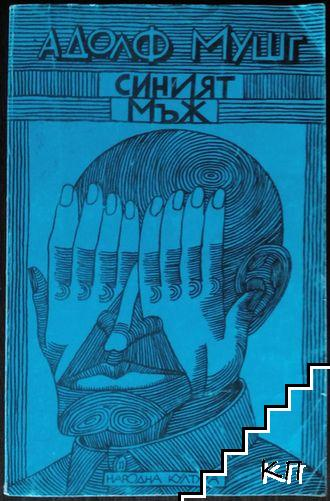Синият мъж