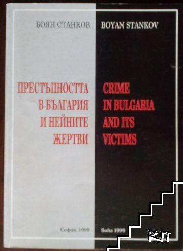 Престъпността в България и нейните жертви