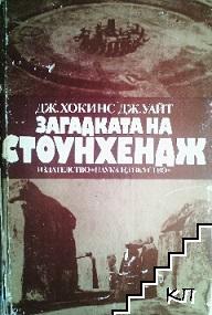 Загадката на Стоунхендж