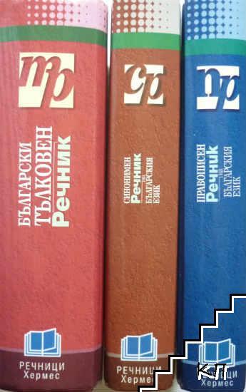 Нови български речници. Комплект от 3 книги
