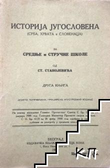 Историjа Jугословена (Срба, Хрвата и Словенаца)
