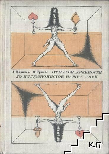 От магов древности до иллюзионистов наших дней