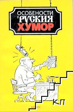 Особености на руския хумор. Книга 1