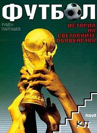 Футбол. История на световните първенства