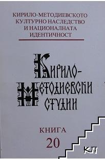 Кирило-Методиевски студии. Книга 20: Кирило-Методиевското културно наследство и националната идентичност