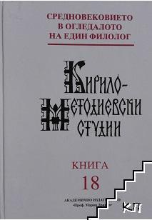 Кирило-Методиевски студии. Книга 18: Средновековието в огледалото на един филолог
