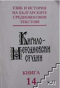 Кирило-Методиевски студии. Книга 14: Език и история на българските средновековни текстове