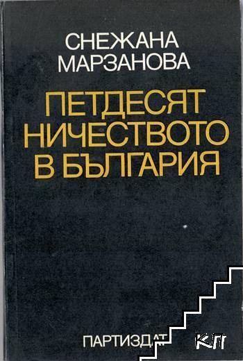 Петдесятничеството в България
