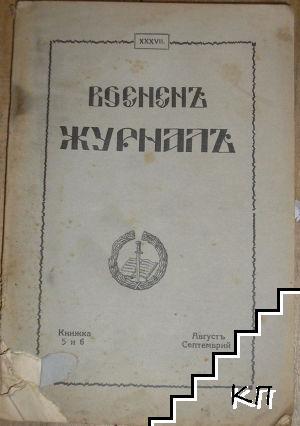 Воененъ журналъ. Кн. 5-6 / 1930