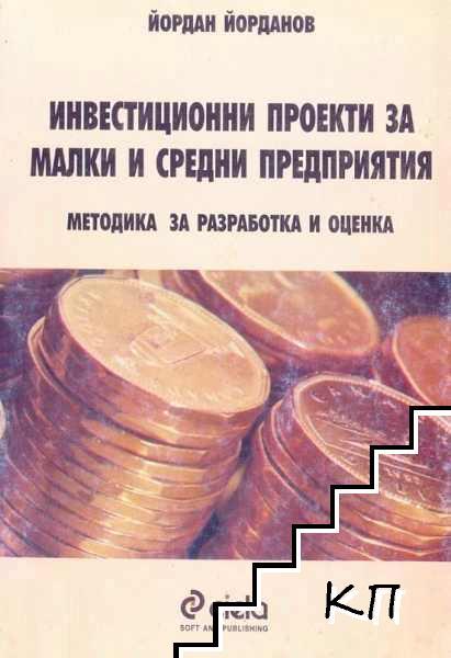 Инвестиционни проекти за малки и средни предприятия