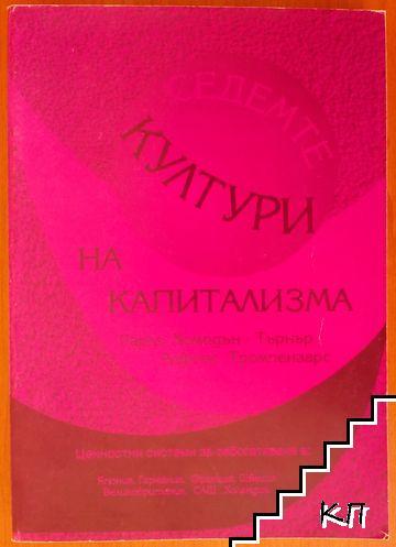 Седемте култури на капитализма