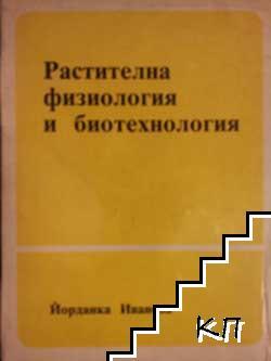 Растителна физиология и биотехнология