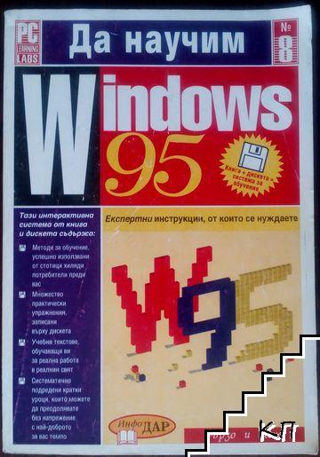 Да научим Windows '95