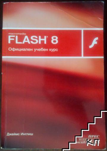 Macromedia Flash 8: Официален учебен курс