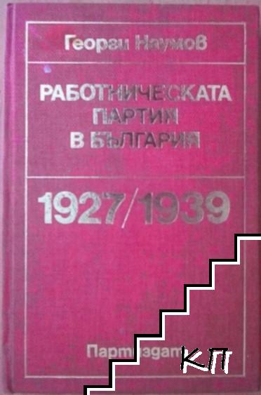 Работническата партия в България: 1927-1939