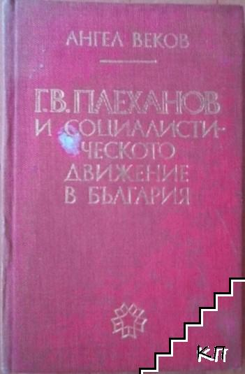 Г. В. Плеханов и социалистическото движение в България