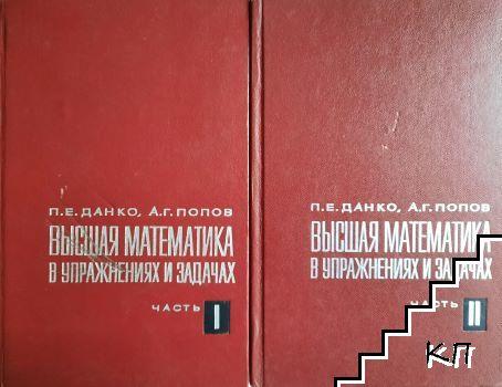Высшая математика в упражнениях и задачах. Часть 1-2