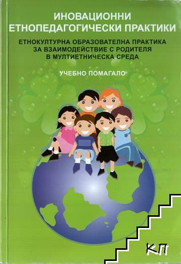 Иновационни етнопедагогически практики
