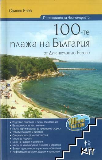 100-те плажа на България от Дуранкулак до Резово
