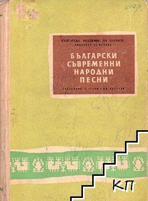 Български съвременни народни песни