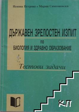 Държавен зрелостен изпит по биология и здравно образование