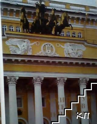 Архитектура театров Ленинграда