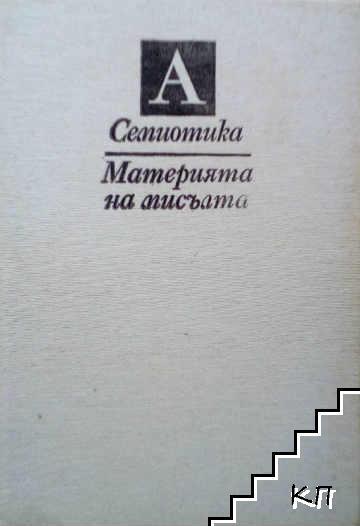 Семиотика. Материята на мисълта