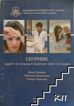 Сборник задачи за кандидатстудентски изпит по химия