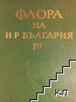 Флора на Народна република България. Том 4