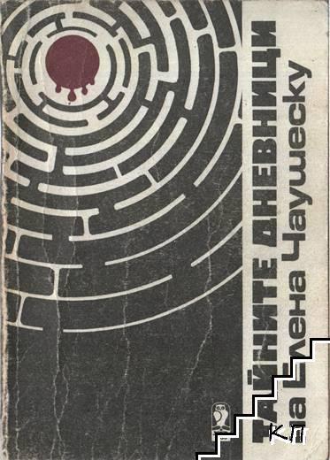 Тайните дневници на Елена Чаушеску