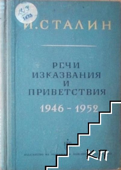 Речи, изказвания и приветствия 1946—1952