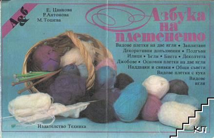 Азбука на плетенето