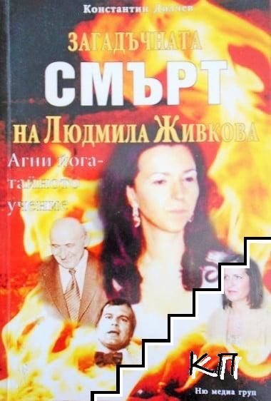 Загадъчната смърт на Людмила Живкова. Част 1