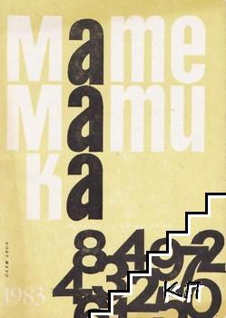 Математика. Бр. 5 / 1983