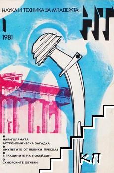 Наука и техника за младежта. Бр. 1 / 1981
