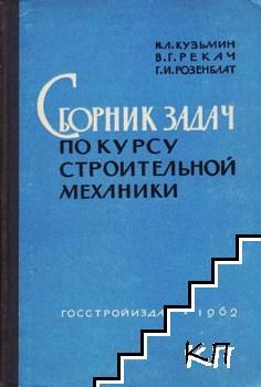Сборник задач по курсу строительной механики