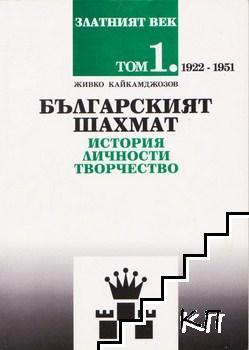 Златният век на българския шахмат