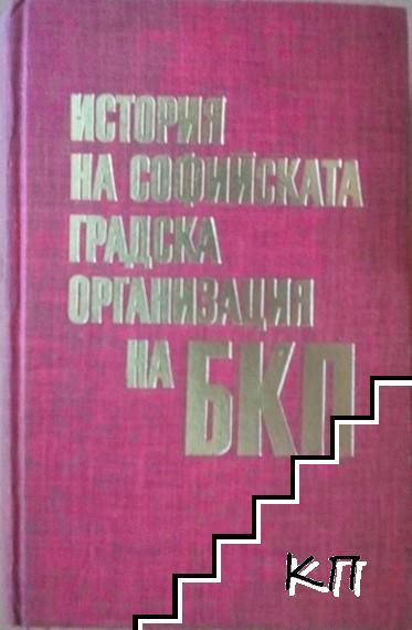 История на Софийската градска организация на БКП