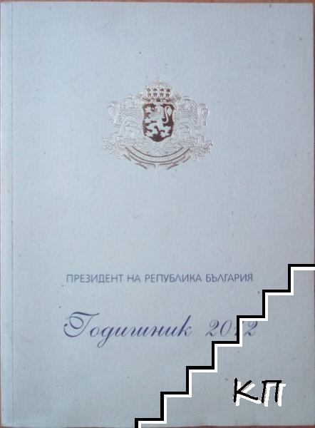 Президент на Република България. Годишник 2012