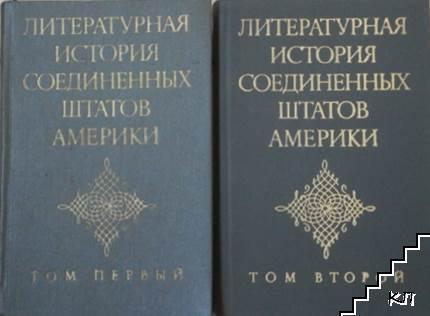 Литературная история Соединенных Штатов Америки в трех томах. Том 1-2
