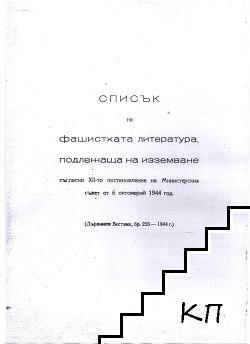 Списък на фашистката литература, подлежаща на изземване