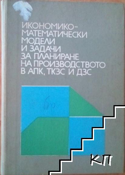 Икономико-математически модели и задачи за планиране на производството в АПК, ТКЗС и ДЗС