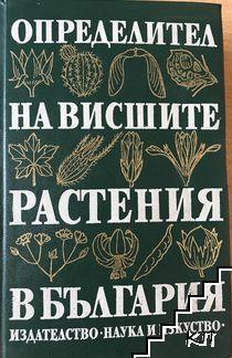 Определител на висшите растения в България