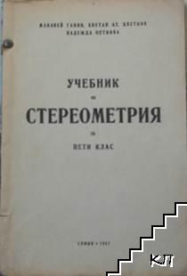Учебник по стереометрия за 5. клас
