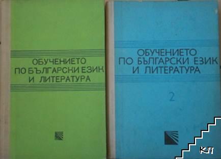 Обучението по български език и литература. Том 1-2