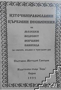 Източноправославни църковни песнопения на молебен, водосвет, венчание, панахида
